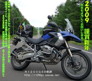 2009年賀状02.jpg